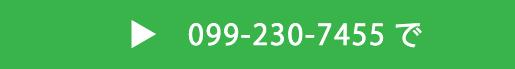 tel:099-230-7455