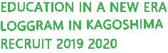 EDUCATION IN A NEW ERA LOGGRAM IN KAGOSHIMA RECRUIT 2019 2020